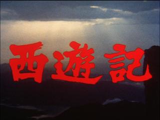 <i>Monkey</i> (TV series) 1978–1980 Japanese TV series