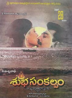 <i>Subha Sankalpam</i> 1995 film by K. Viswanath