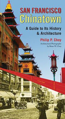 The cover of the first softcover edition of Philip Choy's 2012 book San Francisco Chinatown.jpg