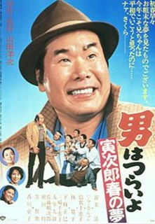 "<i>Tora-sans Dream of Spring</i> 1979 film. 24th entry in ""Otoko wa Tsurai yo"" series."