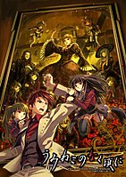 Picture of a TV show: Umineko No Naku Koro Ni