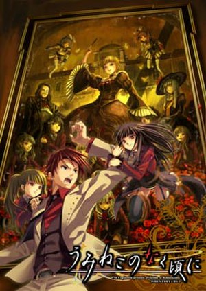 Umineko When They Cry - Image: Umineko no Naku Koro ni cover