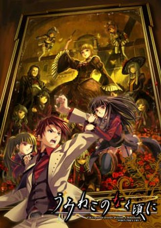 Umineko When They Cry - The cover of Alliance of the Golden Witch, the first complete release of an Umineko game, which consists of the four games of When They Cry 3.
