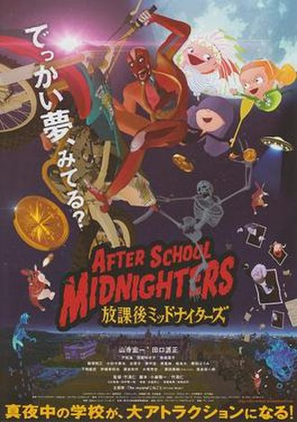 After School Midnighters - Image: After School Midnighters Poster