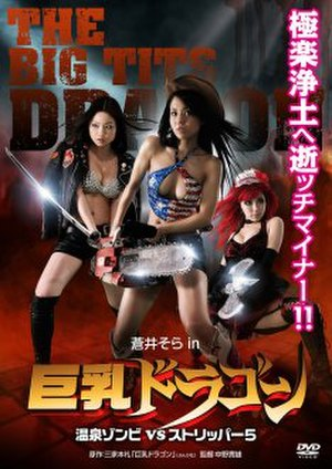 Big Tits Zombie - Cover to the Japanese DVD release of Big Tits Zombie (2010)