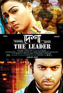Desha: The Leader (2020) Bengali – Full Movie  ORG  HDRip – 720P - 1.2GB – Download