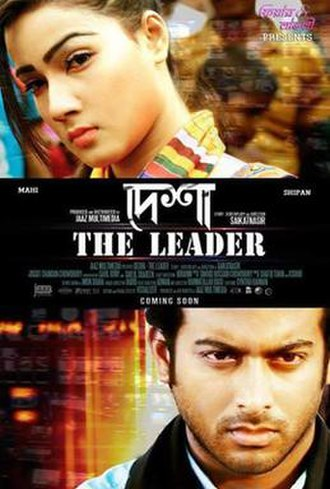 Desha: The Leader - Theatrical release poster