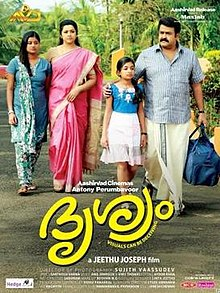 Poster featuring Mohanlal, Meena, Esther and Ansiba walking