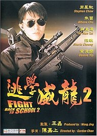 Fight Back to School 2 DVD cover.jpg
