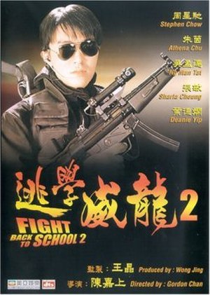 Fight Back to School II - DVD cover