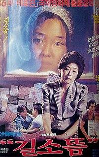 <i>Gilsoddeum</i> 1986 film