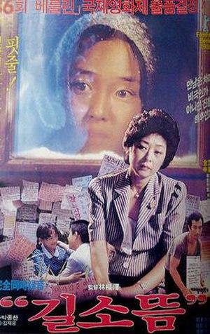 Gilsoddeum - Film poster