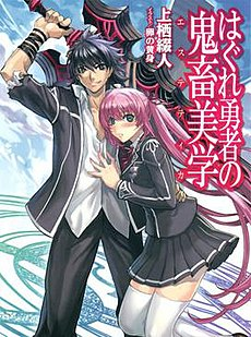 Cover of the first Japanese light novel volume