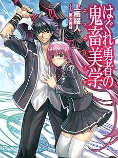 Recomendaciones Frutales 10 - Hagure Yuusha No Estetica(Anime) 230px-Hagure_Yuusha_no_Estetica,_Volume_1_cover