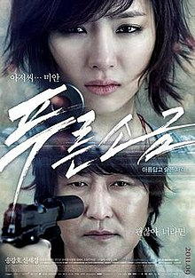 Hindsight (2011 film) poster.jpg