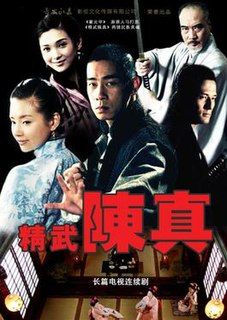 <i>Legend of the Fist: Chen Zhen</i>