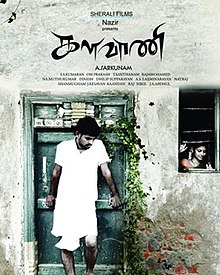 Kalavani movie poster.jpg