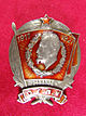 OGPU 10th anniversary soviet badge.jpg