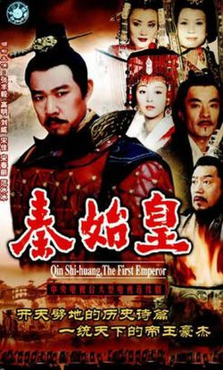 Qin Shi Huang (2001 TV series).jpg