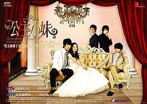 Romantic Princess - Image: Romantic Princess poster