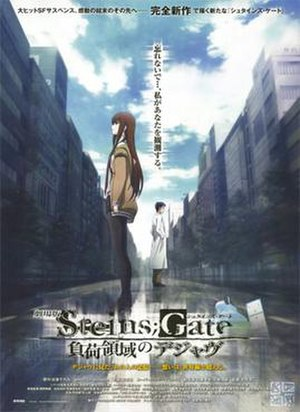 Steins;Gate: The Movie − Load Region of Déjà Vu - Image: Steinsgatemovie