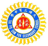 Tai Po Sam Yuk Secondary School logo.png