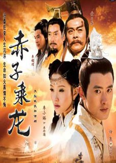 <i>The Dragon Heroes</i> television series