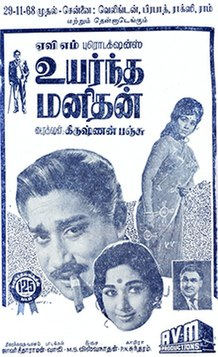 <i>Uyarndha Manithan</i> 1968 film by Krishnan–Panju