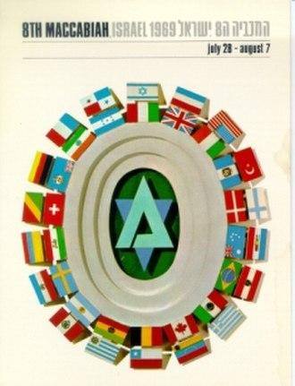 1969 Maccabiah Games - Image: 1969 Maccabiah logo