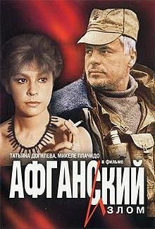 Afghanistan Movie