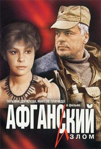 Afghan Breakdown - Russian DVD cover