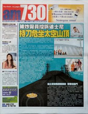 am730 : Hong Kong's third free newspaper: copy dated 12 October 2005