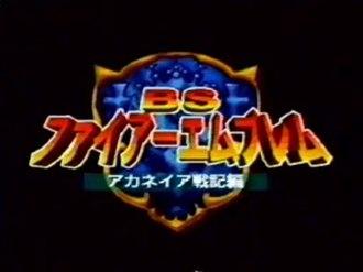 Fire Emblem: Mystery of the Emblem - The title screen for BS Fire Emblem.