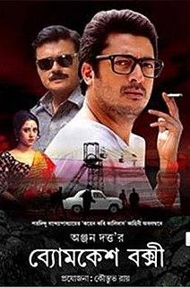 <i>Byomkesh Bakshi</i> (2015 film)
