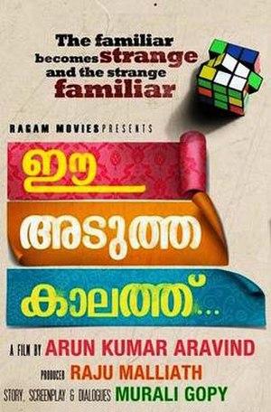 Ee Adutha Kaalathu - Poster