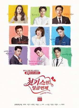 7 First Kisses - Image: First Seven Kisses Poster