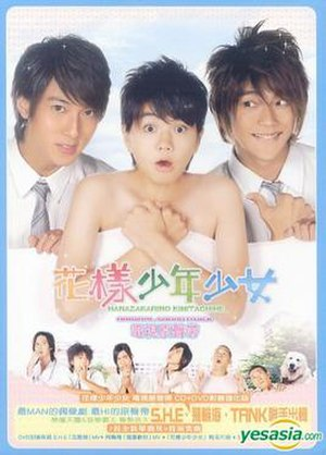 Hanazakarino Kimitachihe (soundtrack) - Image: Hanakimiost