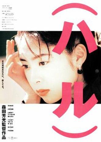 Haru (1996 film) - Japanese film poster