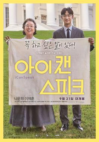 I Can Speak - Theatrical release poster