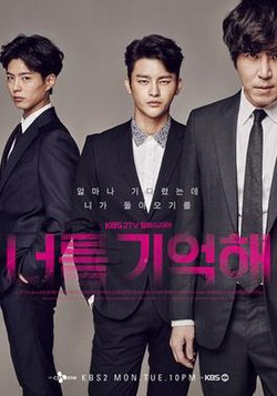 I Remember You promotional poster.jpg