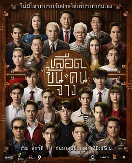 <i>In Family We Trust</i> 2018 Thai TV series on One 31 by Songyos Sugmakanan.