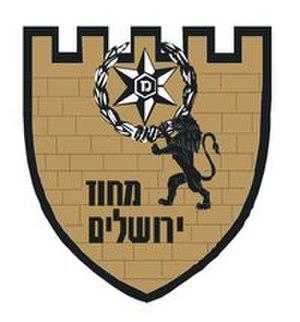 Jerusalem District Police - Image: Jerusalem Police Logo