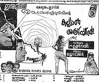 Kalyanarathriyil