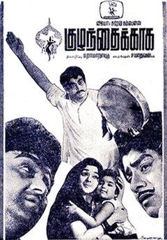 Raja Rani (1973 film) - WikiMili, The Free Encyclopedia