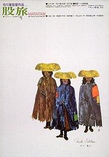 220px-Matatabi_1973_film_poster.jpg