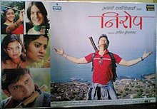 Nirop (2007) - Marathi Movie