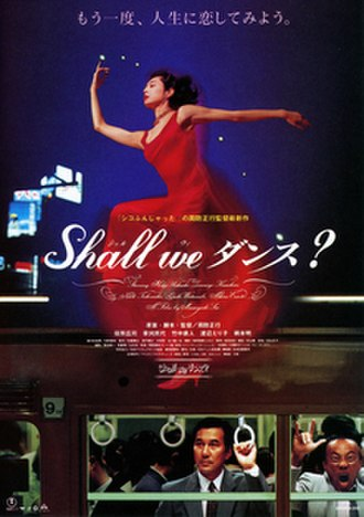 Shall We Dance? (1996 film) - Publicity poster
