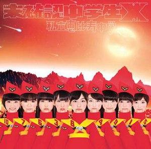 Mikakunin Chūgakusei X - Image: Shiritsu Ebishu Chugaku Mikakunin Chūgakusei X (Limited Edition Alpha, DFCL 2037) cover