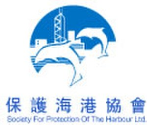 Society for Protection of the Harbour - Image: Society for Protection of the Harbour (logo)