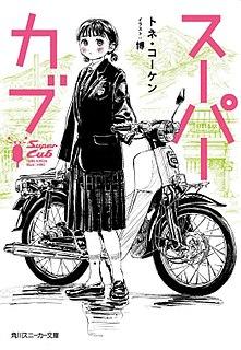 <i>Super Cub</i> (novel series) Japanese light novel series and its adaptations